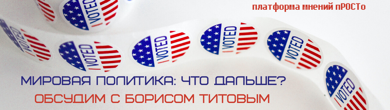 Выборы США