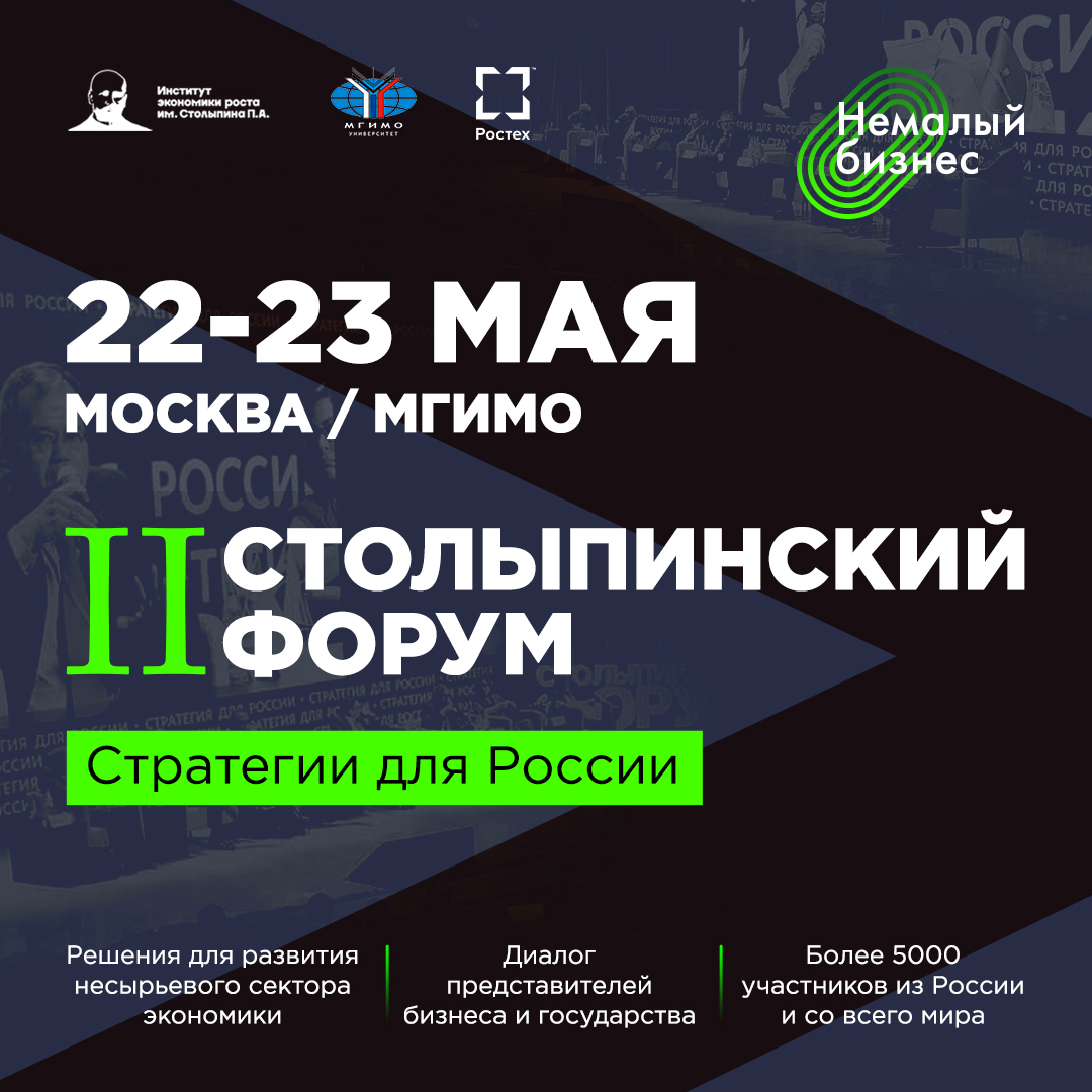 II Столыпинский форум