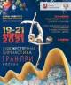 Гран-При по художественной гимнастике 2021