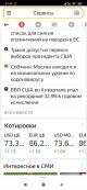 Кто спекулирует курсом рубля?