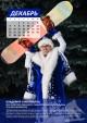 COVID. Календарь на 2021. Челябинские врачи