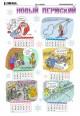 На Новый 2021. Пермский календарь