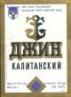 Элитный алкоголь времён СССР