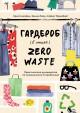 13 правил осознанного шопинга: как составить экологичный гардероб