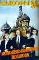 За кампанию: российские агитационные плакаты конца 90-х
